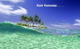 kalokairi1
