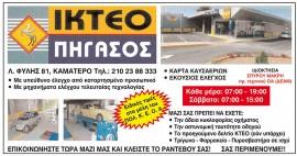 kteo_pigasos-