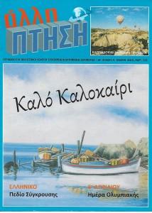 tefxos_73