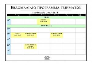 ΕΒΔΟΜΑΔΙΑΙΟ ΠΡΟΓΡΑΜΜΑ ΤΜΗΜΑΤΩΝ 2013-2014