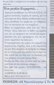 alliPtisi_lambros1