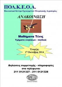 tenis_anakoinosi_2014