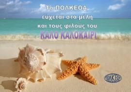 kalo_kalokairi