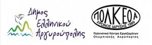 logo_ellinikou_polkeoa