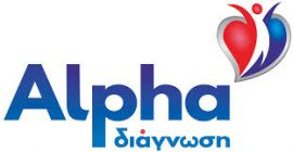 alpha διαγνωση