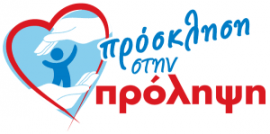 prosklisi_logo